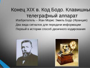Конец XIX в. Код Бодо. Клавишный телеграфный аппарат Изобретатель – Жан Морис