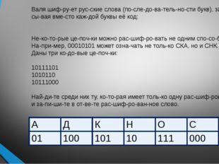 Валя шифрует русские слова (последовательности букв), записывая в