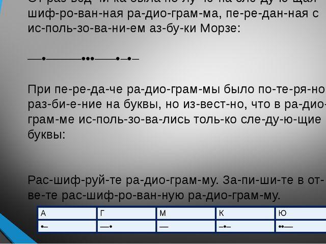 От разведчика была получена следующая шифрованная радиограмма,...