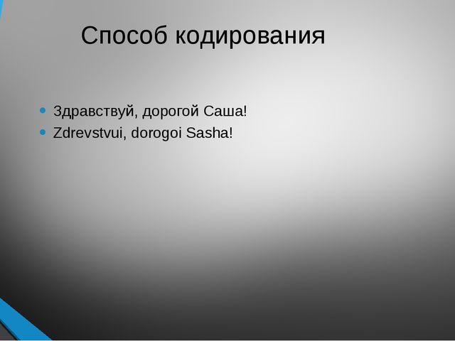 Способ кодирования Здравствуй, дорогой Саша! Zdrevstvui, dorogoi Sasha!