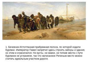 1. Бечевник Истоптанная прибрежная полоса, по которой ходили бурлаки. Императ