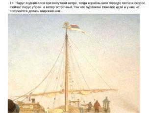 14. Парус поднимался при попутном ветре, тогда корабль шел гораздо легче и ск
