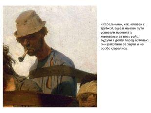 «Кабальные», как человек с трубкой, еще в начале пути успевали промотать жало