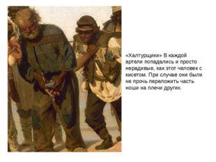 «Халтурщики» В каждой артели попадались и просто нерадивые, как этот человек