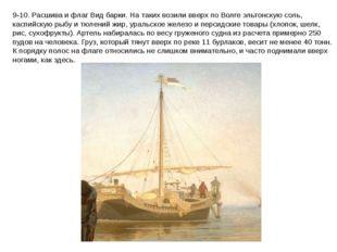 9-10. Расшива и флаг Вид барки. На таких возили вверх по Волге эльтонскую сол