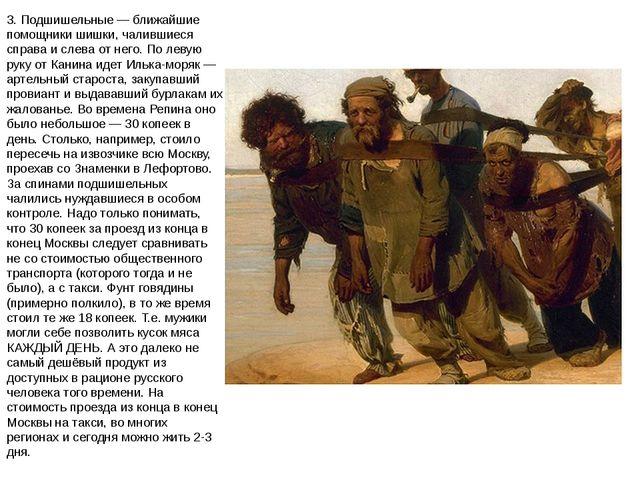 3. Подшишельные — ближайшие помощники шишки, чалившиеся справа и слева от нег...