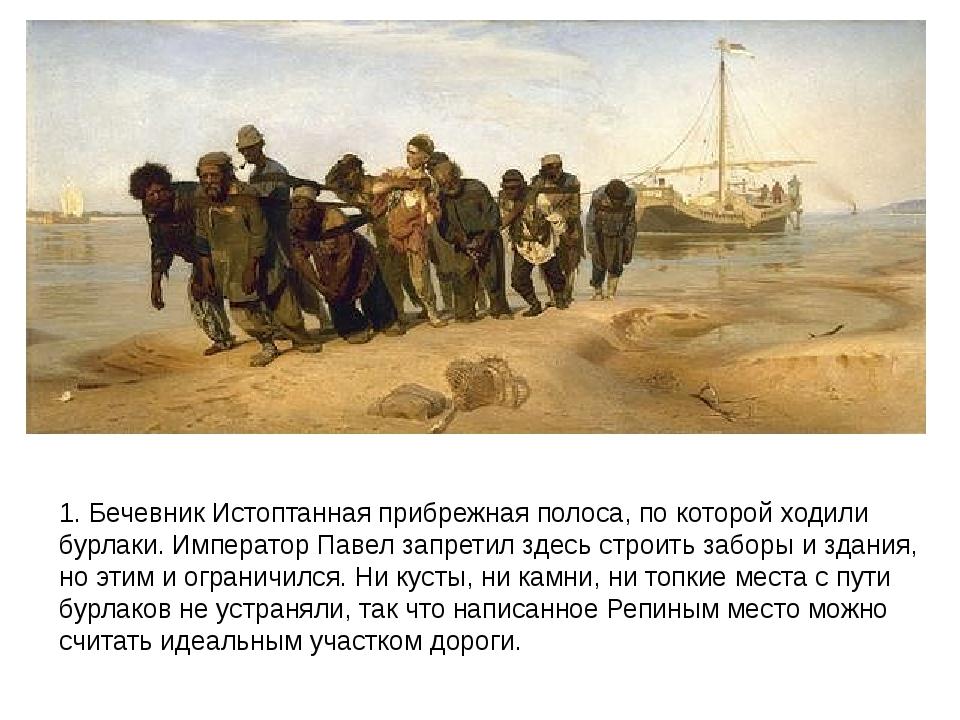 1. Бечевник Истоптанная прибрежная полоса, по которой ходили бурлаки. Императ...