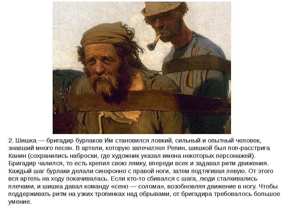 2. Шишка — бригадир бурлаков Им становился ловкий, сильный и опытный человек,...