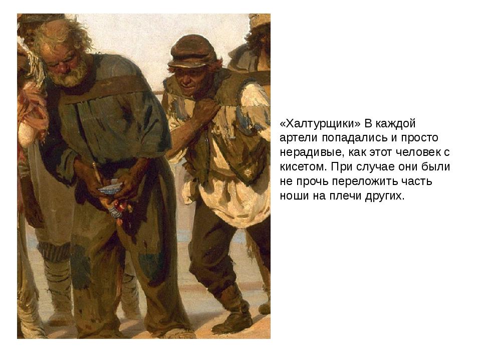 «Халтурщики» В каждой артели попадались и просто нерадивые, как этот человек...