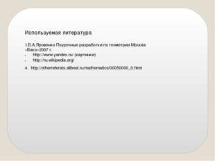 Используемая литература 1.В.А.Яровенко Поурочные разработки по геометрии Моск