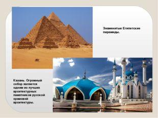 Казань. Огромный собор является одним из лучших архитектурных памятников русс