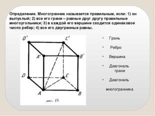 Определение. Многогранник называется правильным, если: 1) он выпуклый; 2) все