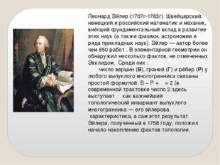 Леонард Эйлер (1707г-1783г). Швейцарский, немецкий и российский математик и м