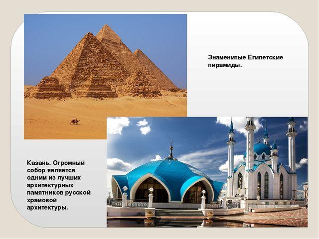Казань. Огромный собор является одним из лучших архитектурных памятников русс...