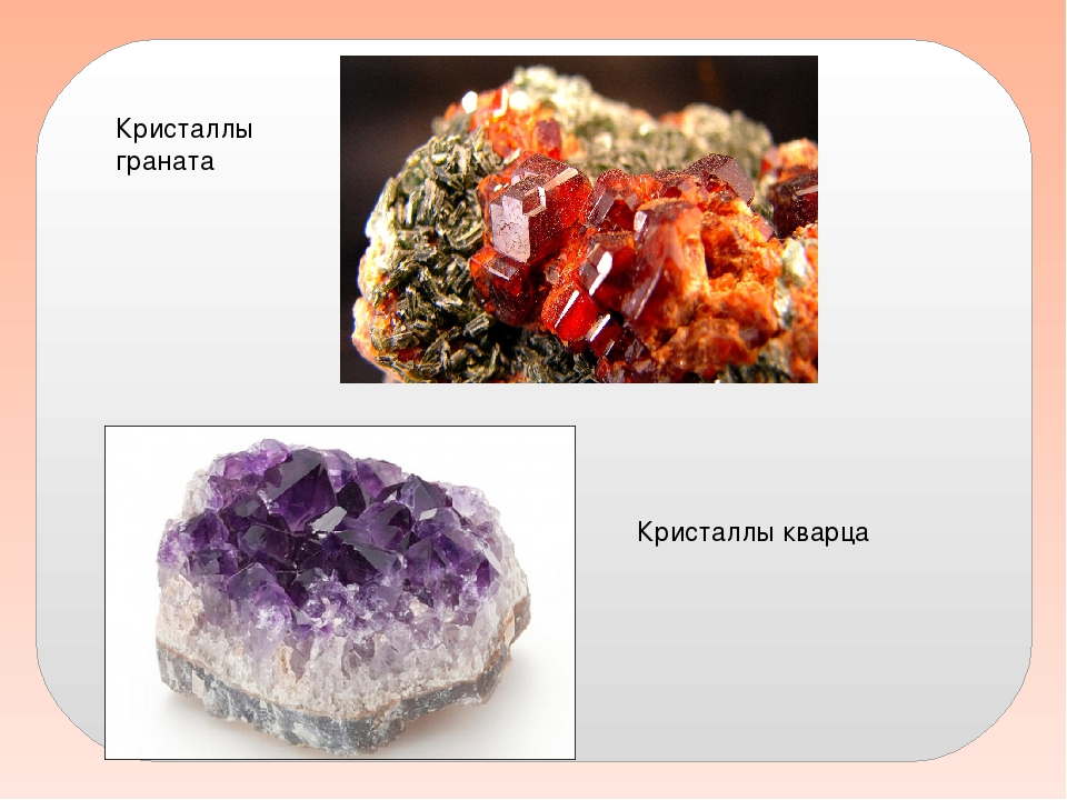 Кристаллы граната Кристаллы кварца