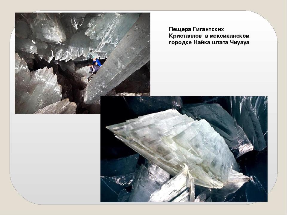 Пещера Гигантских Кристаллов в мексиканском городке Найка штата Чиуауа