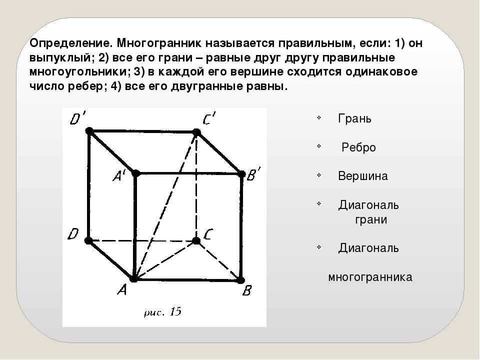 Определение. Многогранник называется правильным, если: 1) он выпуклый; 2) все...