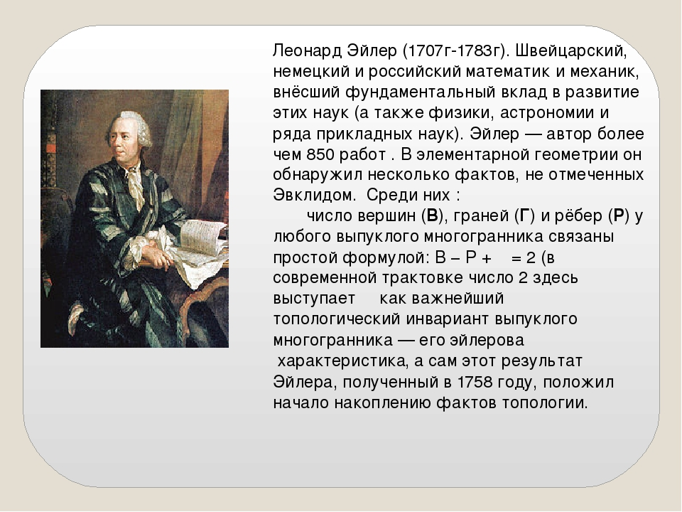 Леонард Эйлер (1707г-1783г). Швейцарский, немецкий и российский математик и м...