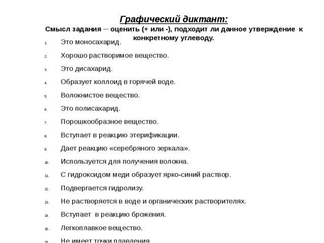 Графический диктант: Смысл задания ─ оценить (+ или -), подходит ли данное ут...