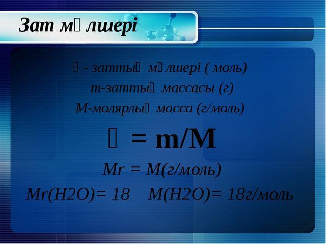 Зат мөлшері Ʋ- заттың мөлшері ( моль) m-заттың массасы (г) M-молярлық масса (...