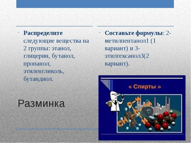 Разминка Распределите следующие вещества на 2 группы: этанол, глицерин, бутан...