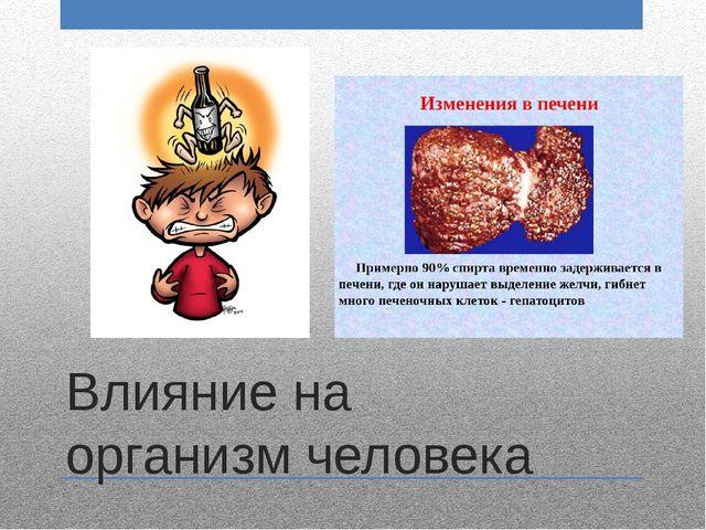 Влияние на организм человека