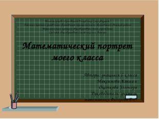 Математический портрет моего класса Авторы: учащиеся 6 класса Максимова Жанна