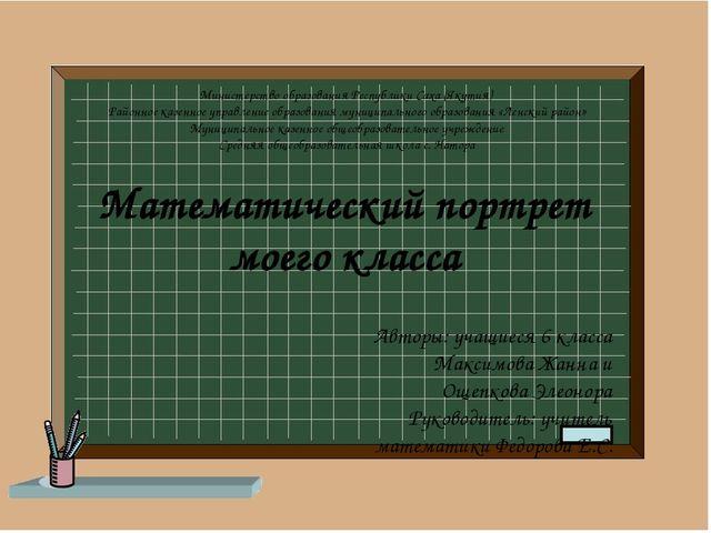 Математический портрет моего класса Авторы: учащиеся 6 класса Максимова Жанна...