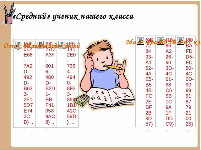 «Средний» ученик нашего класса