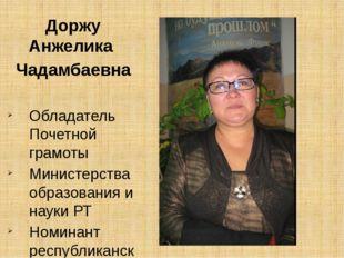 Доржу Анжелика Чадамбаевна Обладатель Почетной грамоты Министерства образован
