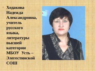 Ходакова Надежда Александровна, учитель русского языка, литературы высшей ка