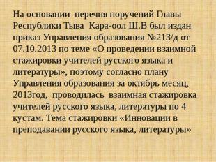 На основании перечня поручений Главы Республики Тыва Кара-оол Ш.В был издан п