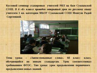 Кустовой семинар стажировки учителей РЯЛ на базе Сукпакской СОШ. В 6 «б» клас