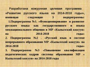 Разработана кожуунная целевая программа «Развитие русского языка на 2014-201
