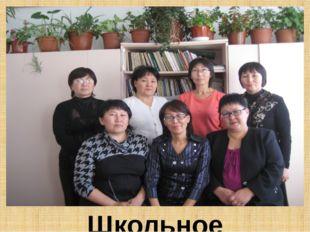Школьное методическое объединение учителей русского языка и литературы МБОУ