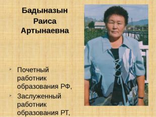 Бадыназын Раиса Артынаевна Почетный работник образования РФ, Заслуженный раб