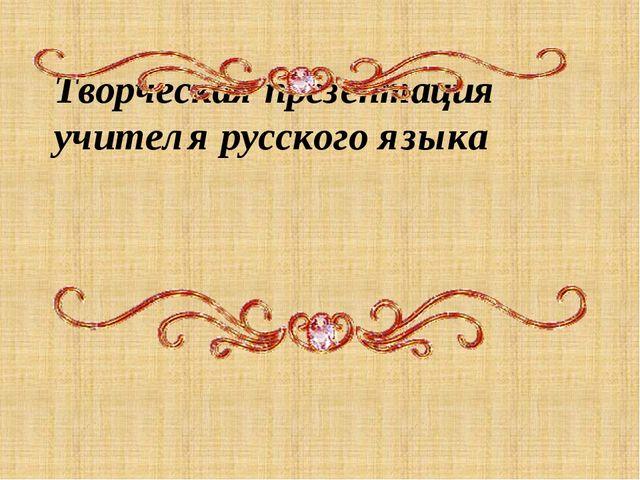 Творческая презентация учителя русского языка
