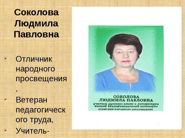 Соколова Людмила Павловна Отличник народного просвещения, Ветеран педагогиче...
