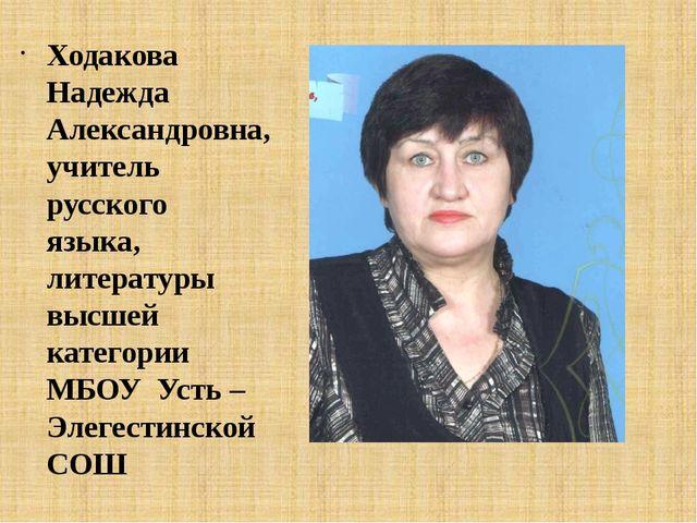 Ходакова Надежда Александровна, учитель русского языка, литературы высшей ка...