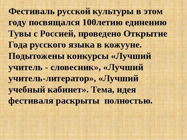 Фестиваль русской культуры в этом году посвящался 100летию единению Тувы с Ро...