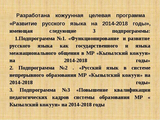 Разработана кожуунная целевая программа «Развитие русского языка на 2014-201...