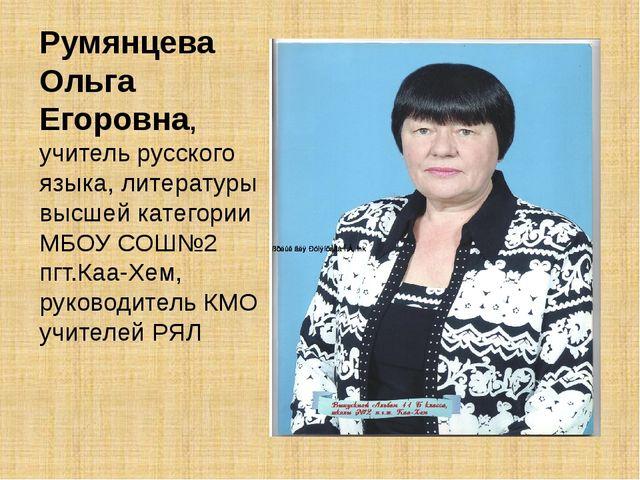Румянцева Ольга Егоровна, учитель русского языка, литературы высшей категории...