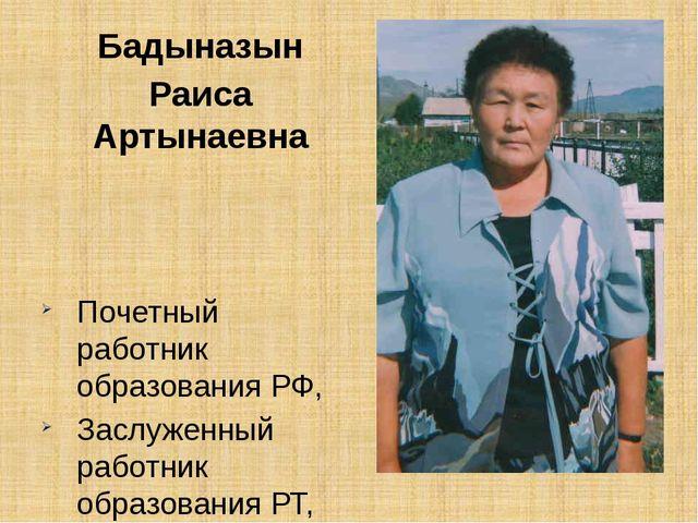 Бадыназын Раиса Артынаевна Почетный работник образования РФ, Заслуженный раб...