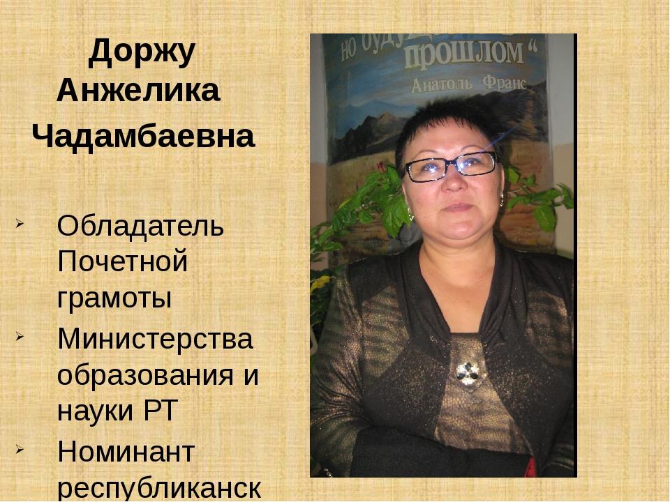 Доржу Анжелика Чадамбаевна Обладатель Почетной грамоты Министерства образован...