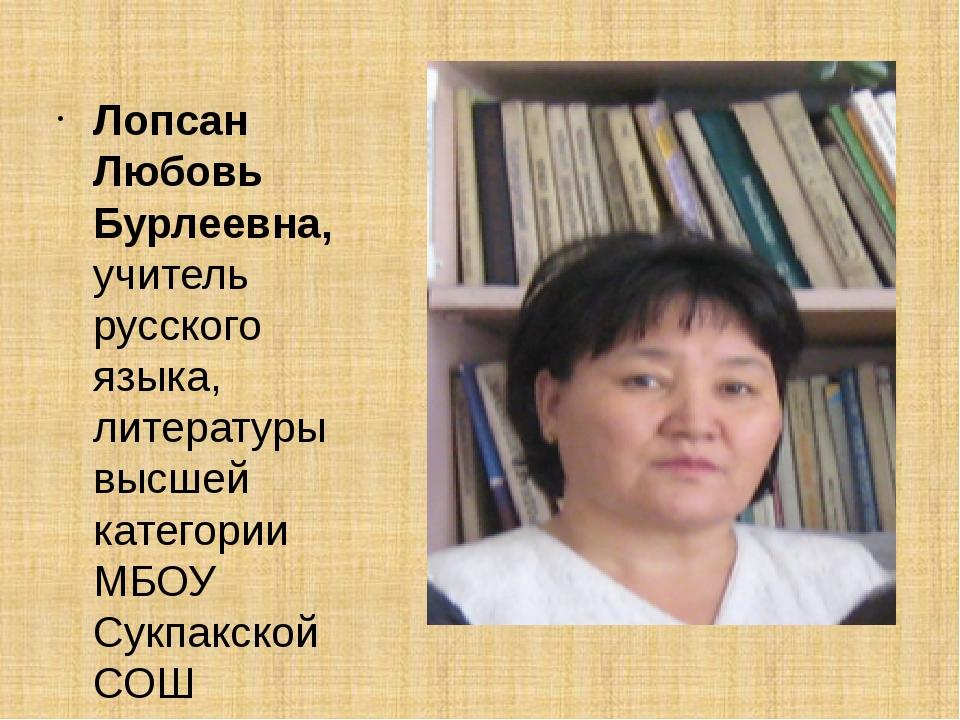 Лопсан Любовь Бурлеевна, учитель русского языка, литературы высшей категории...