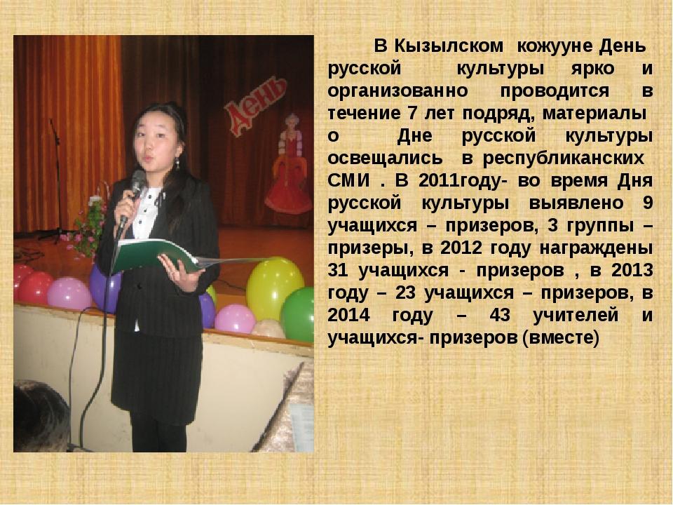 В Кызылском кожууне День русской культуры ярко и организованно проводится в...