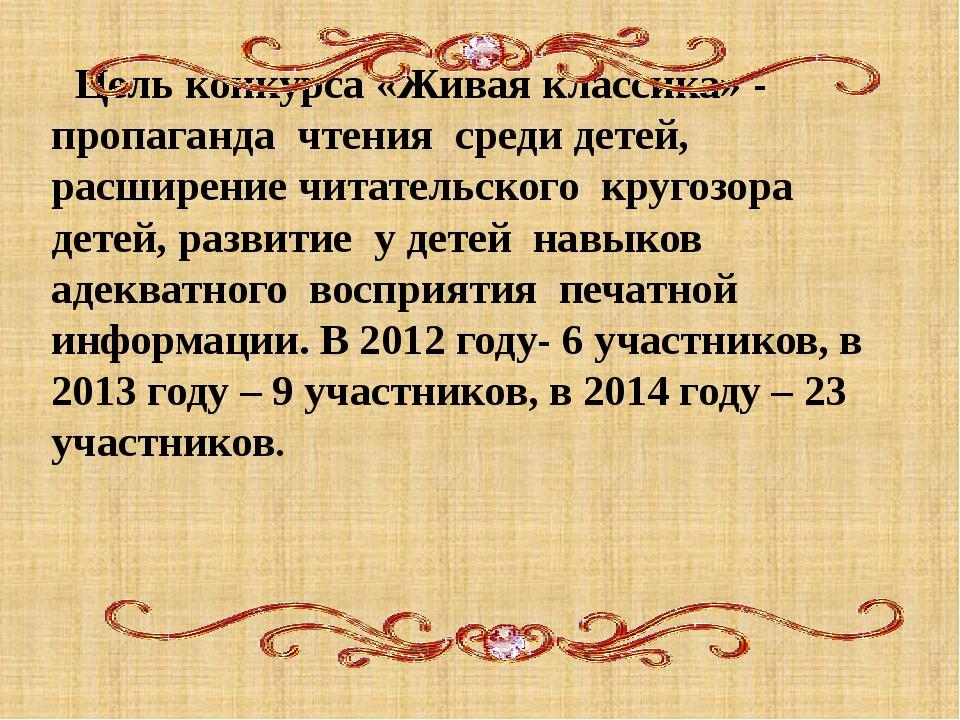 Цель конкурса «Живая классика» - пропаганда чтения среди детей, расширение ч...
