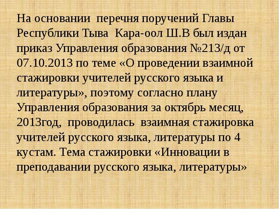На основании перечня поручений Главы Республики Тыва Кара-оол Ш.В был издан п...