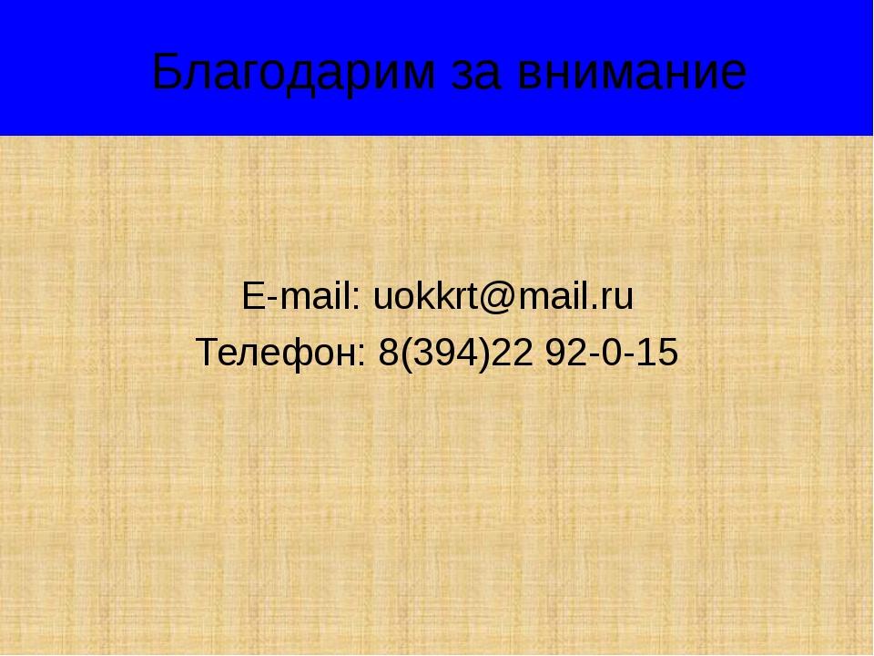 Благодарим за внимание E-mail: uokkrt@mail.ru Телефон: 8(394)22 92-0-15