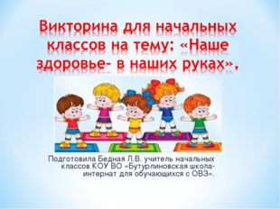 Подготовила Бедная Л.В. учитель начальных классов КОУ ВО «Бутурлиновская школ